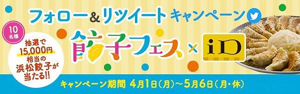 gyouzafes_640_200(リリース).jpg
