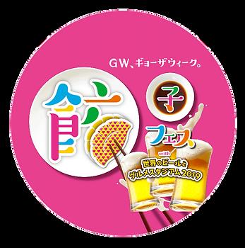 広島ロゴ.png