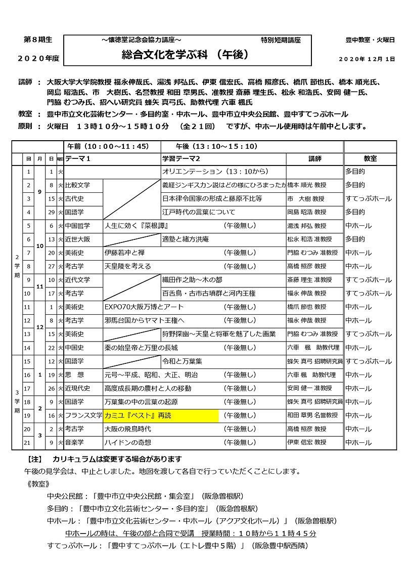 (12.1) B総合文化カリキュラムB_page-0001.jpg