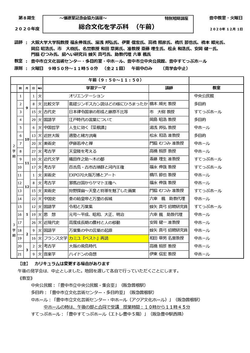 (12.1) A総合文化カリキュラムA_page-0001.jpg