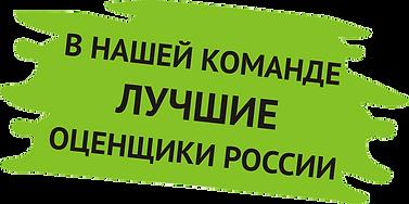 Лучшая оценочная компания Expres-Ocenka.