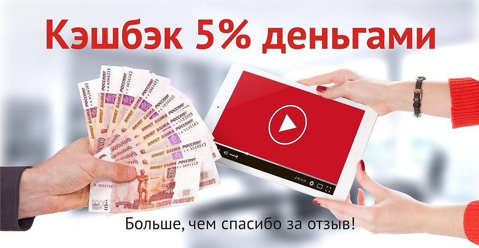 Кэшбэк 5% деньгами за видео отзыв! Компания Expres-Ocenka.jpg