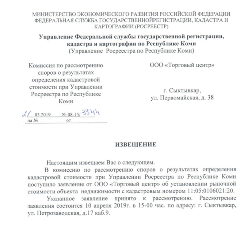 Письмо Росреестра  - Скоро комиссия