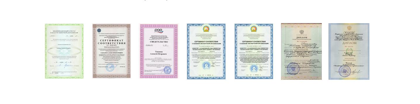 Сертификаты земли коми.png