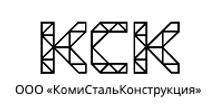 Проект 11 - Наши клиенты КомиСтальКонстр