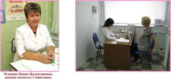 Консультация у гинеколога и диагностика беременности