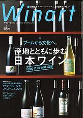 ワイナート91号.pdf表紙.jpg