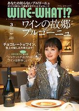 WINE-WHAT_3月号表紙.jpg