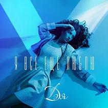 DEYA - STILL IN LOVE (OUT NOW)