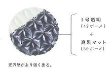 1剛透明と真黒マット.jpg