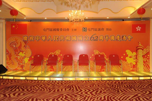 中華人民共和國成立62周年