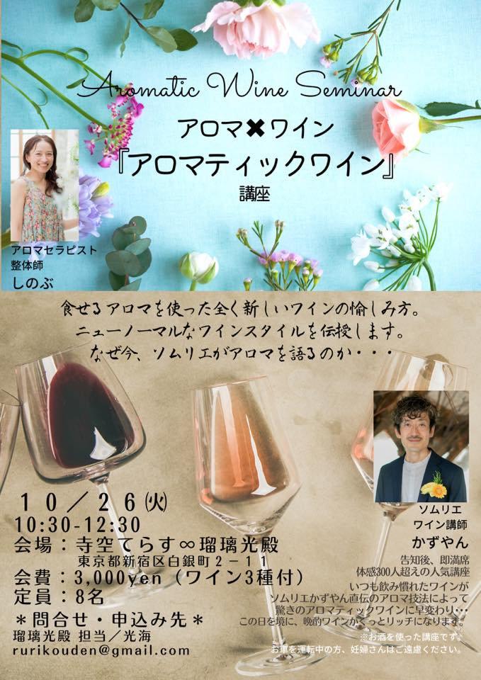 10月26日(火)アロマ×ワイン『アロマテックワイン』講座』
