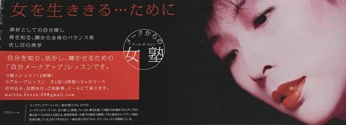 8月29日(日)鼓村雅のWAKEUPセミナー