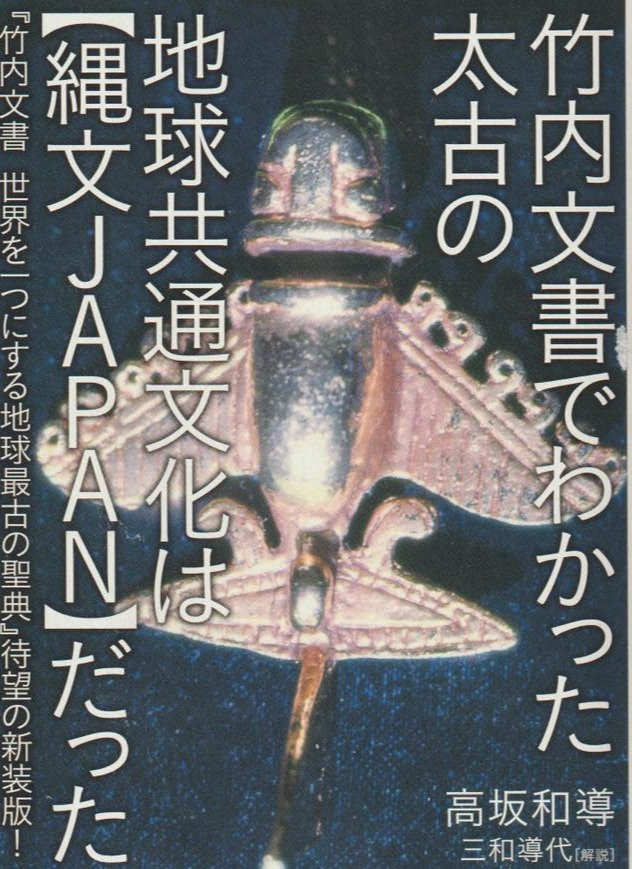 8月24日(火)【竹内文書に登場する天空浮船による地球巡幸の足跡を辿る150 カ