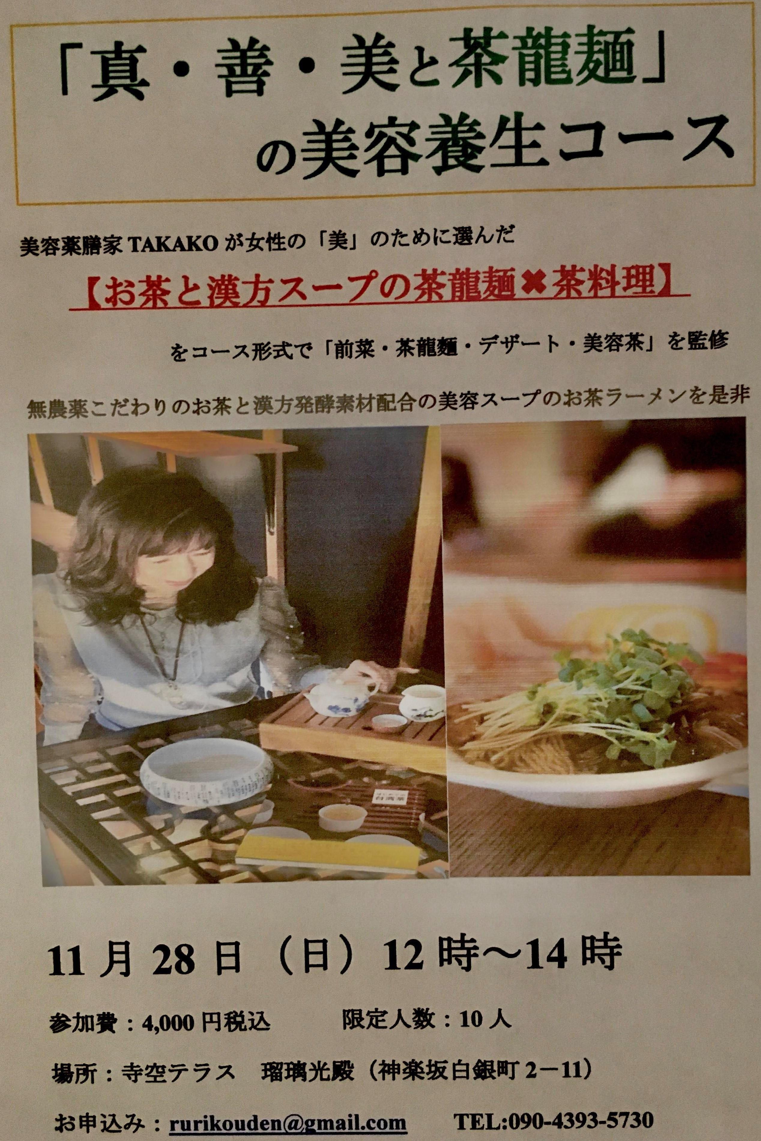 11月28日(日) 茶龍麺ミニコースランチ会