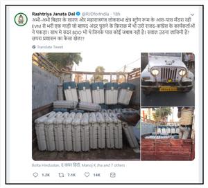 False news on Indian Election