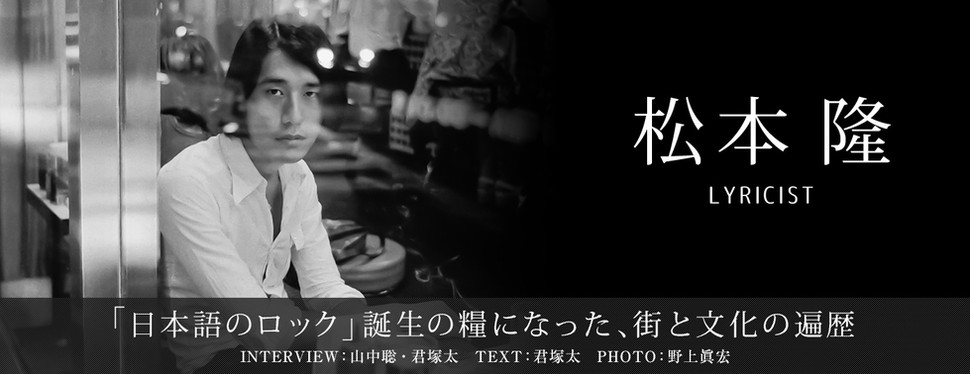 Vol.7 松本隆