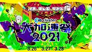 スクリーンショット 2021-04-20 18.00.36.png