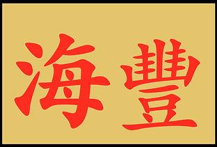 Sea2Go Chinese logo.jpg