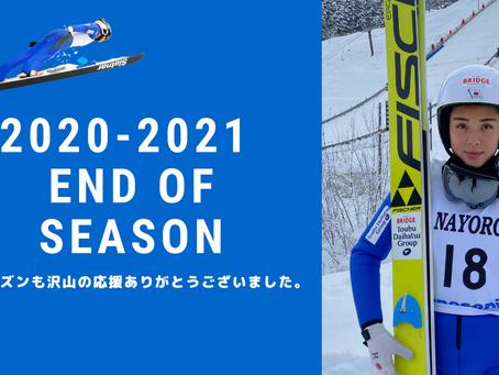 2020-2021ウィンターシーズン終了