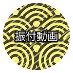 振付動画アイコン.png