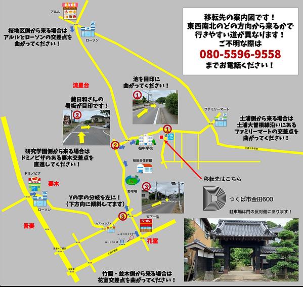 移転先の地図_拡大図.png