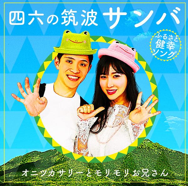 四六の筑波サンバ_オモテ面.png