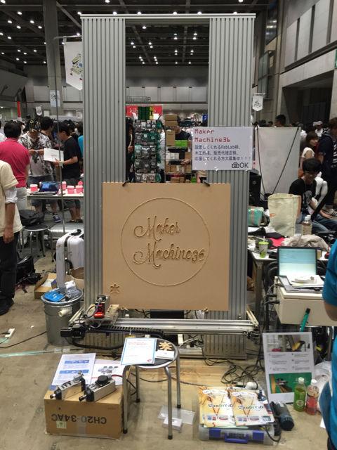 MakerMachine36縦 MakerFaireTokyo2016