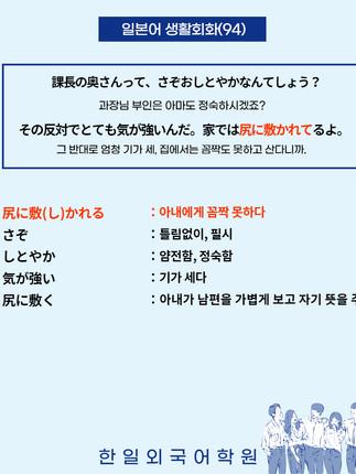 일본어생활회화 93-001 (1).jpg