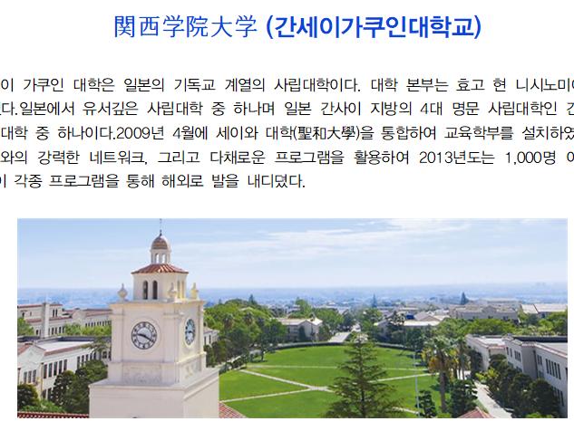 간세이가쿠인대학교
