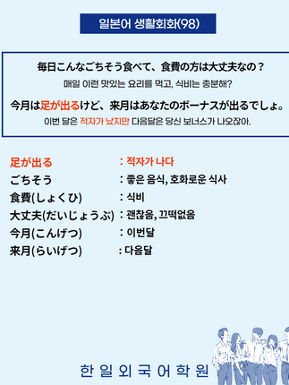 일본어생활회화 98-001.png
