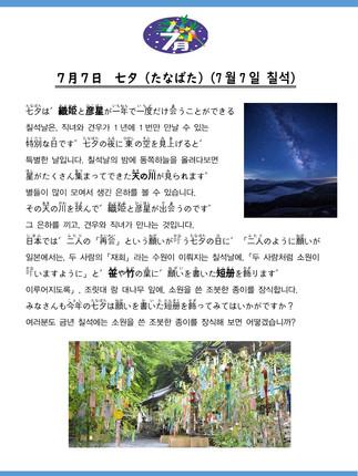 7月ホームページ 호리 번역_1.jpg