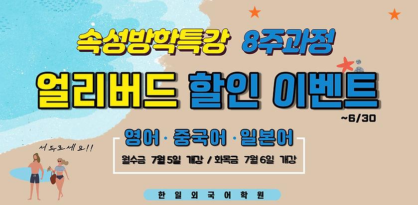 2021-영중일-여름방학특강-정사각형-001.jpg