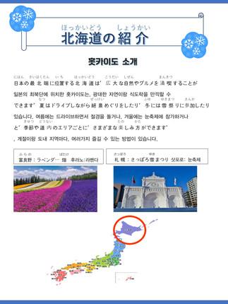 7月2021北海道 하야시 번역.pdf_page_1.jpg