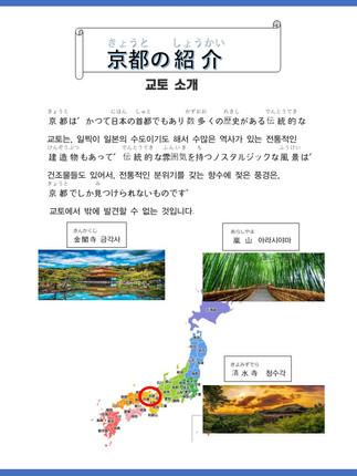 8月2021京都 하야시 번역_1.jpg