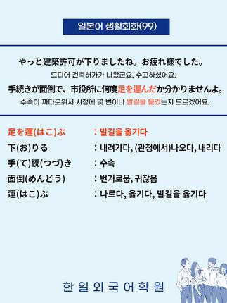 일본어생활회화 99