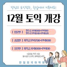 12월 토익 개강_1.png