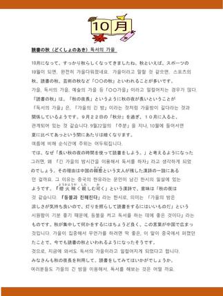 10月ホームページ 호리 번역 (1)_1.jpg