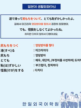 일본어생활회화 96-001.png