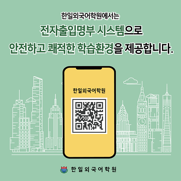 QR 전자출입명부_대지 1.png