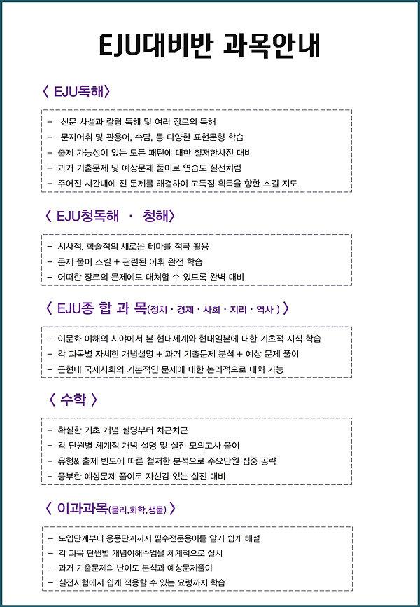 20190707 JLPT용 EJU.pdf_page_3.jpg