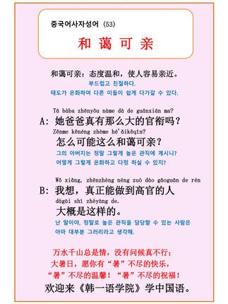(53)-和蔼可亲.pdf_page_1.jpg