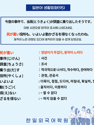 일본어생활회화 95-001.png