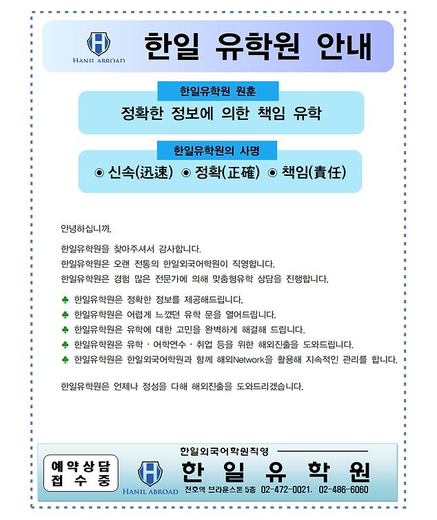 09 한일유학원 안내001.png