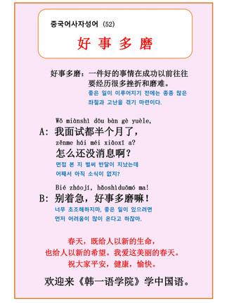(52)-好事多磨.pdf_page_1.jpg