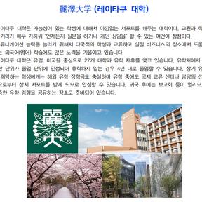 레이타쿠대학교