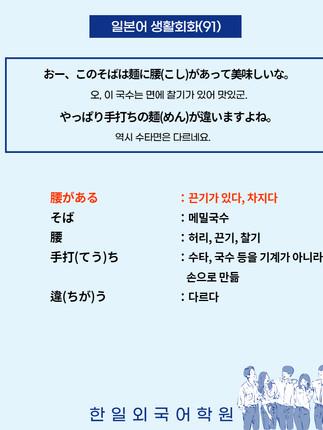 일본어 생활회화(91).jpg