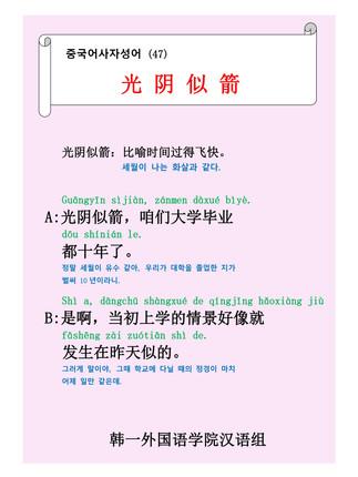 (47)-光阴似箭.pdf_page_1.jpg
