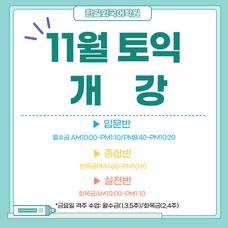 11월 대개강_1.png