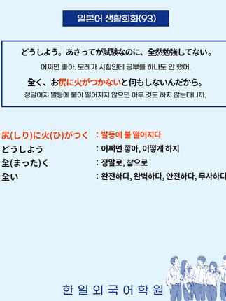 일본어생활회화 93-001.jpg